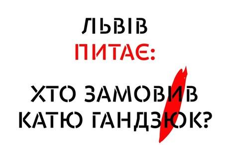 Нацкорпус Львівщини знвоу вимагає довести справу Гандзюк до кінця