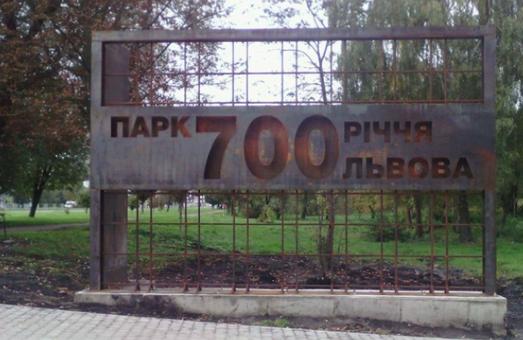 Парк 700-річчя Львова ремонтуватиме наново той самий підрядник
