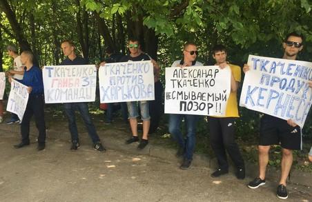Харківські активісти пікетували з'їзд «Слуги народу» через Ткаченко (ФОТО)