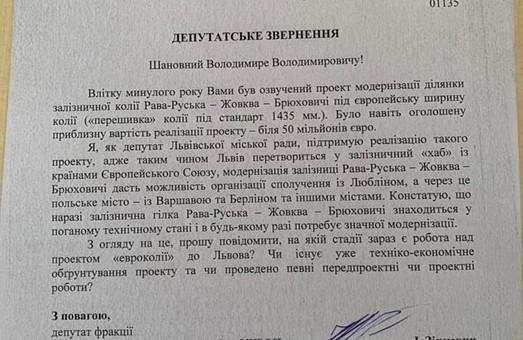 У Львові стурбовані долею обіцяної Порошенком «євроколії» до Польщі