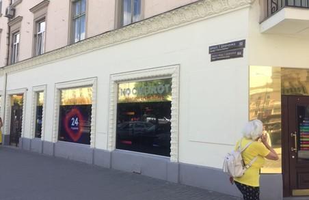 Навпроти львівської прокуратури збудували найбільший в місті гральний заклад