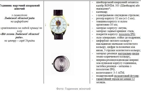 ЛОДА закупить позолочених годинників на понад 50000 гривень