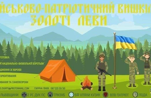 У Львові проведуть вишкіл для дітей АТОвців