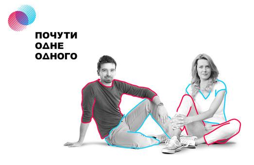 В Україні розпочався соціальний проєкт про рівність жінок та чоловіків «Почути одне одного»