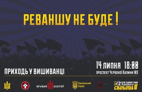 """НК Львівщини кличе на марш """"Стоп реванш!"""""""