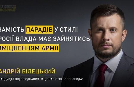 Андрій Білецький : Замість парадів у стилі Росії влада має зайнятись зміцненням армії