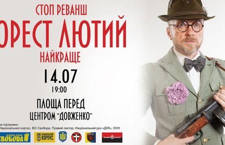 НК організує концерт Ореста Лютого