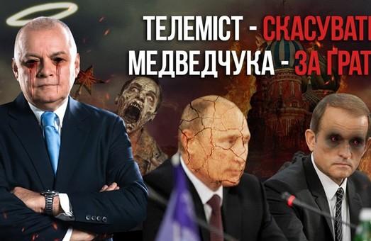 ОУН вимагають арету Медведчука