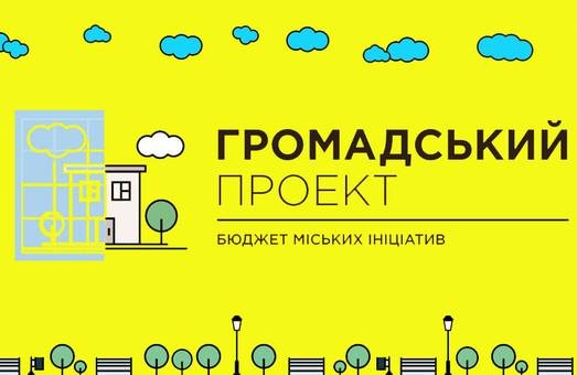 У Львові розпочався прийом проектів в рамках Громадського бюджету