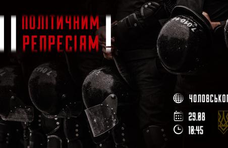 НК Львівщини запрошує на суд у справі Макара