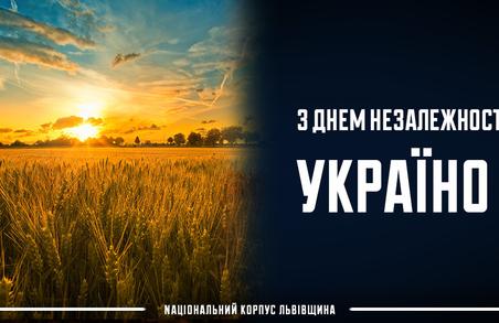НК Львівщини вітає з Днем Незалежності