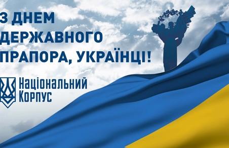 НК Львівщини вітає з Днем Прапора!