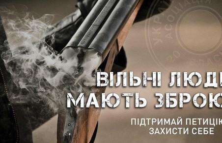 НК Львівщини закликає підписати петицію щодо вільного продажу зброї