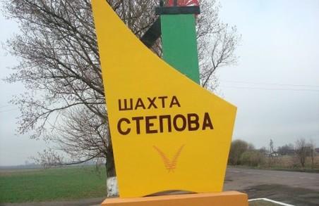 На Львівщині «замінували» шахту