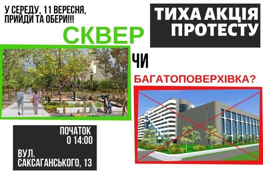 У Львові пікетуватимуть суд, який може дозволити забудувати сквер.