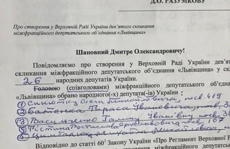 У ВРУ створили міжфракційне об'єднання «Львівщина» з Батенком і Синюткою