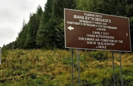 На Львівщині встановили 51 вказівник англійською з жахливими помилками