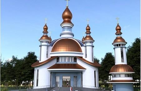 У Львові серед історичної забудови зведуть модернову церкву