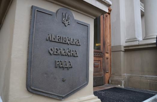 Долю заступників голови Львівської облради вирішить позачергова сесія