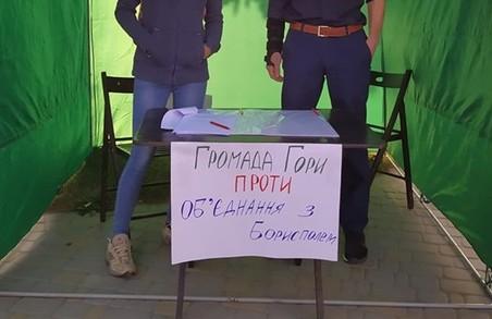 «Цей варіант не враховує думку громади» На Київщині селяни відмовилися вступати в Бориспільську ОТГ