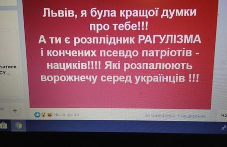 Донька директора львівського ліцею №45 обізвала львів`ян рагулями та нацистами