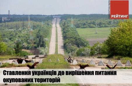 Ставлення українців до вирішення питання окупованих територій - соцопитування
