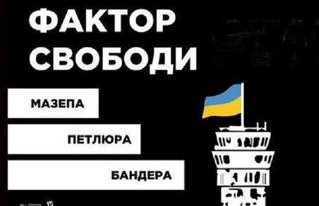 «Фактор свободи»: До Дня захисника України в Харкові відкриється виставка