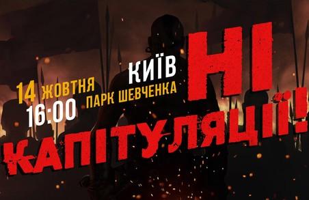 НК Львівщини запрошує на Марш проти капітуляції до Києва