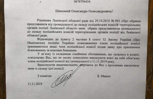 """У Львові написав заяву про звільнення """"липовий"""" член поліцейської комісії"""