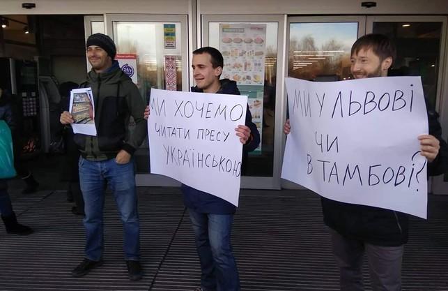 """У Львові пікетували """"Арсен"""" через російськомовну пресу"""