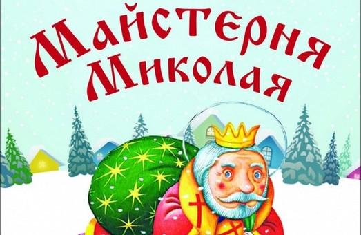 У Львові запрацює майстерня Святого Миколая