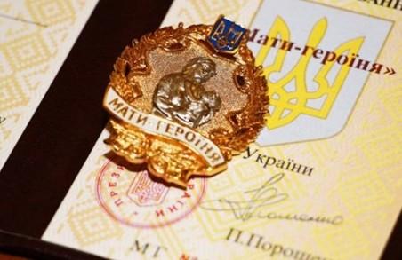 Президент України Володимир Зеленський присвоїв 56 жінкам Львівщини звання «Мати-героїня».