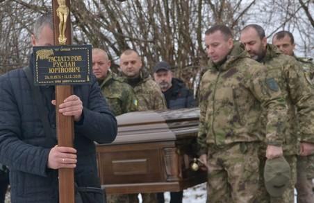 У Львові поховали бійця ООС та майора поліції Руслана Растатурова
