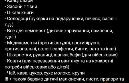 НК Львівщини просить про допомогу волонтерам