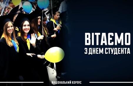 НК Львівщини вітає з Днем студента!