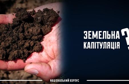 НК Львівщини проти продажу землі