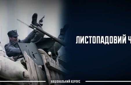 НК Львівщини вітає з Листопадовим Чином!