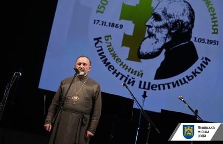 У Львові відбулася мистецька програма пам`яті Климента Шептицького