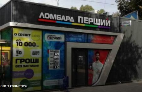 У Львові демонтують МАФи з алкоголем та ломбардами