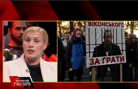Керівник поліції Віконський погрожує львівській активістці