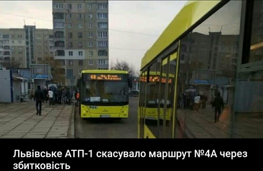 АТП-1 скасувало маршрут 4а