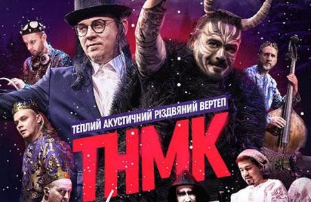 У Львові відбудеться концерт ТНМК