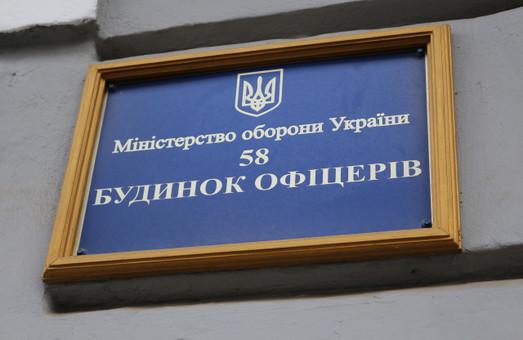 Будинок Офіцерів в центрі Львова не продаватимуть – нардеп