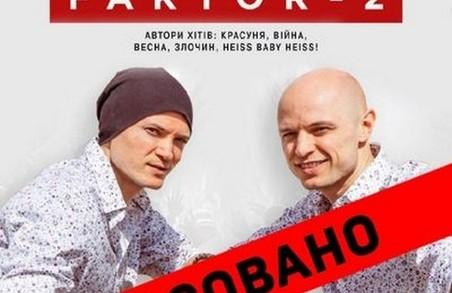 Виступ Фактор-2 у Львові скасовано