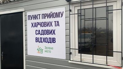 У Львові відкрився Пункт прийому харчових та садових відходів