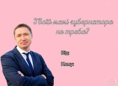 Друга Приватна Мемарня створила валентинки з львівськими політиками