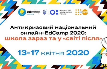 «Тримай п'ять, освіто!»: Львівських педагогів і батьків запрошують обговорити навчання під час коронавірусу в онлайн-марафоні EdCamp 2020