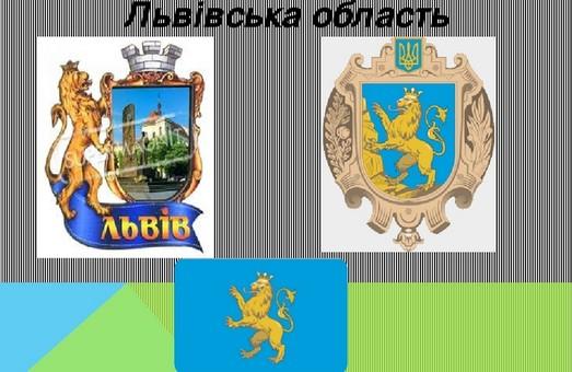 «НІ» затвердженому урядом перспективному плану Львівської області - депутати групи «Львівщина»
