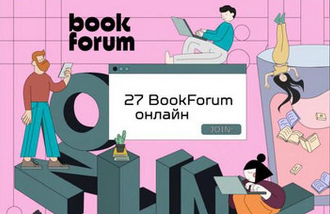 Цього року традиційний книжковий форум у Львові відбудеться в онлайн-режимі