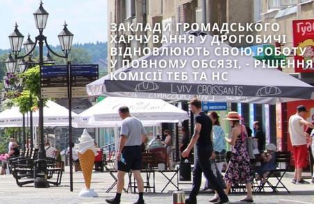 У Дрогобичі на Львівщині відновлюють роботи їдальні, кафе, бари і ресторани